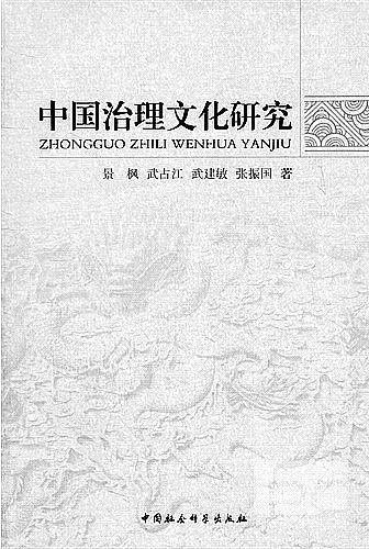 中国治理文化的新探讨