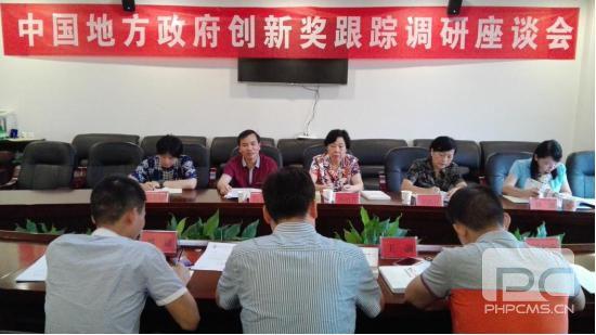 """调研组赴湖南跟踪调查""""中国地方政府创新奖""""获奖项目"""